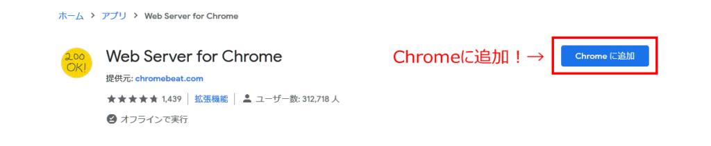 Web Server for Chromeを追加