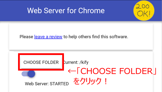 「Web Server for Chrome」CHOOSE FOLDERをクリック