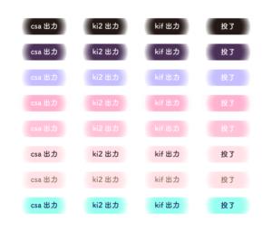 システムボタン 色違いバージョン2